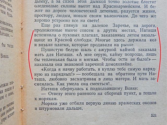 Слово недели - дереза из романа Антонины Коптяевой Дружба | HoroshoGromko.ru