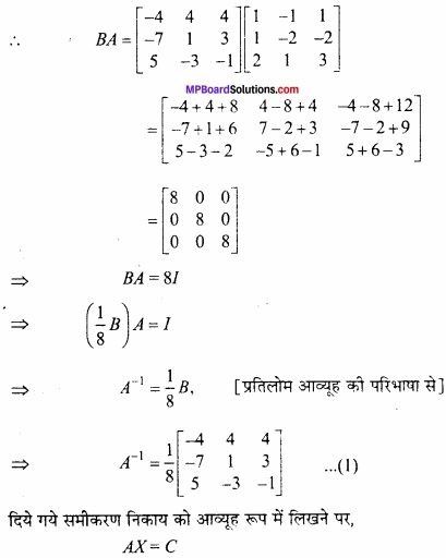 MP Board Class 12th Maths Important Questions Chapter 3 आव्यूह img 38