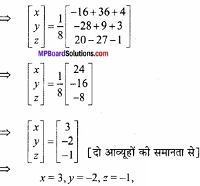 MP Board Class 12th Maths Important Questions Chapter 3 आव्यूह img 38b