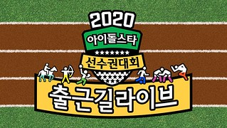 Idol Star Athletics Championships 2020 Ep.3