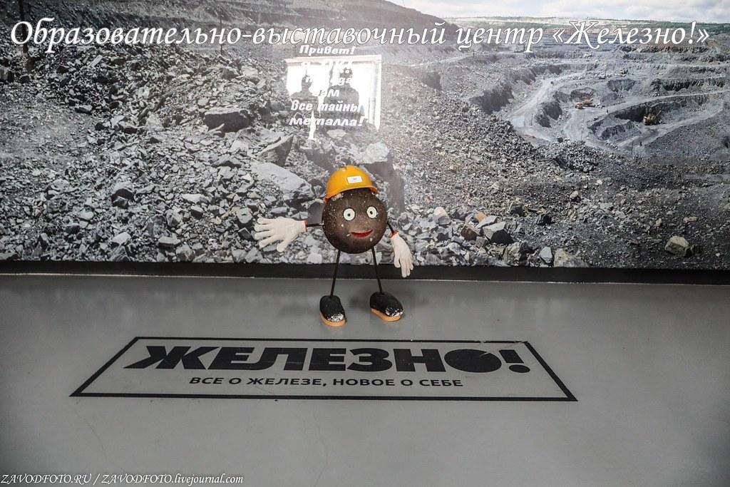 Образовательно-выставочный центр «Железно!»