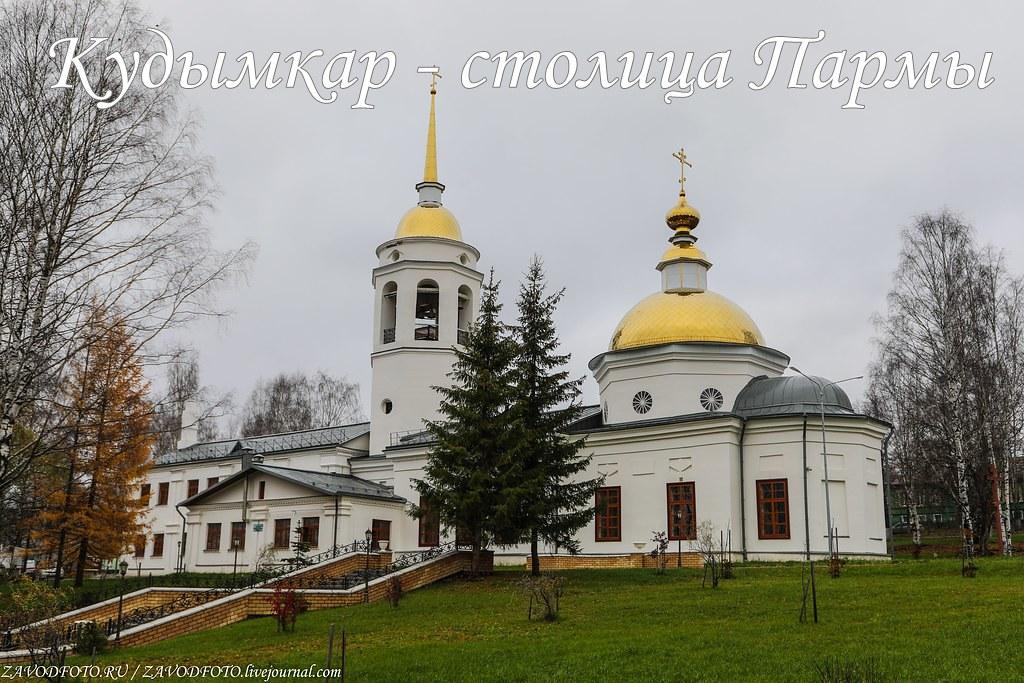Кудымкар - столица Пармы