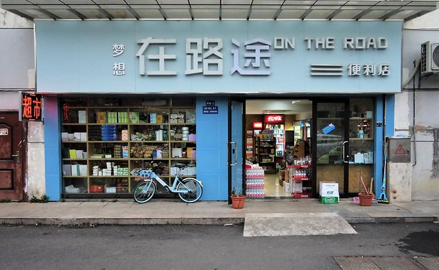 China Wuhan supply store on Zhongnan University of Business and Law Campus -