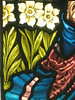 "Detail of ""The Lay of the Last Minstrel"" Stained Glass Window by William Montgomery; ""Warwilla"" Modern Gothic Queen Anne Mansion - Corner St Kilda Road and Beatrice Street, Melbourne"