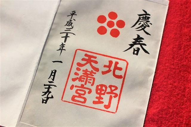 北野天満宮「慶春(お正月)」限定の御朱印