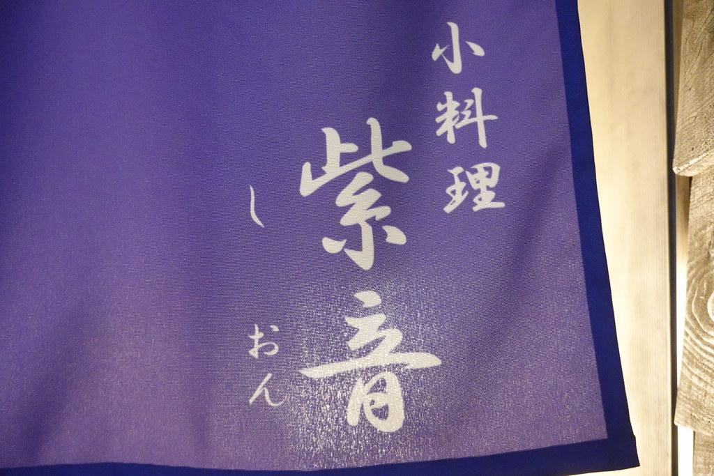 紫音(江古田)