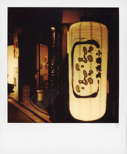 Japanese night ... (Kyoto)