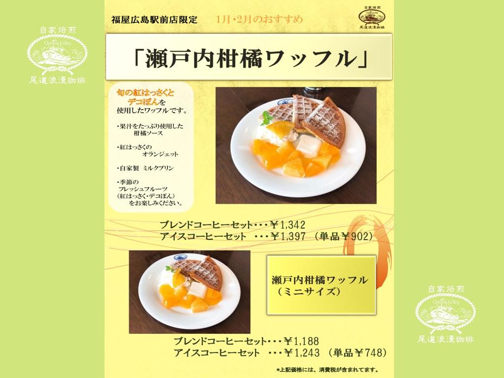 福屋広島駅前店のフェア情報