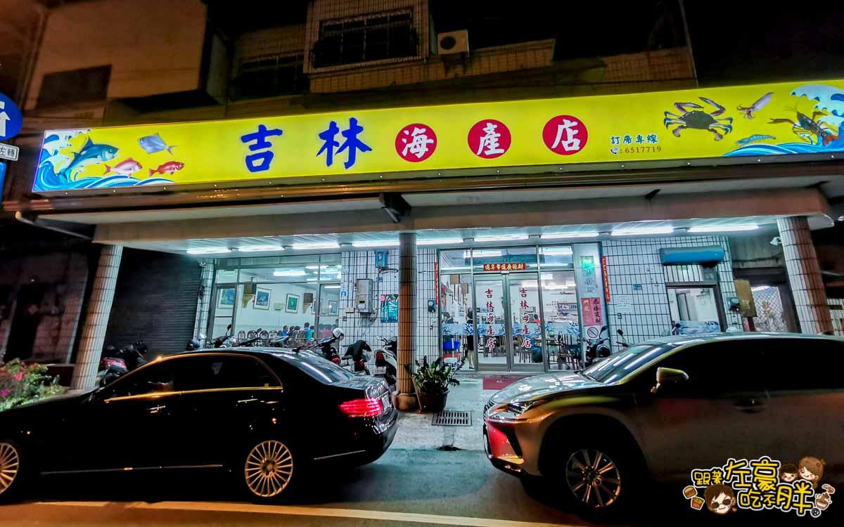 高雄大樹美食 吉林海產店(必點螃蟹粥)-1