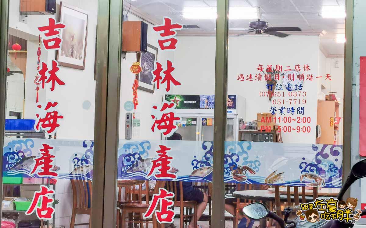 高雄大樹美食 吉林海產店(必點螃蟹粥)-28