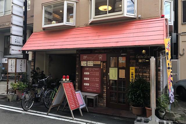 「神戸一」でモーニング?(神戸・JR兵庫駅山側)