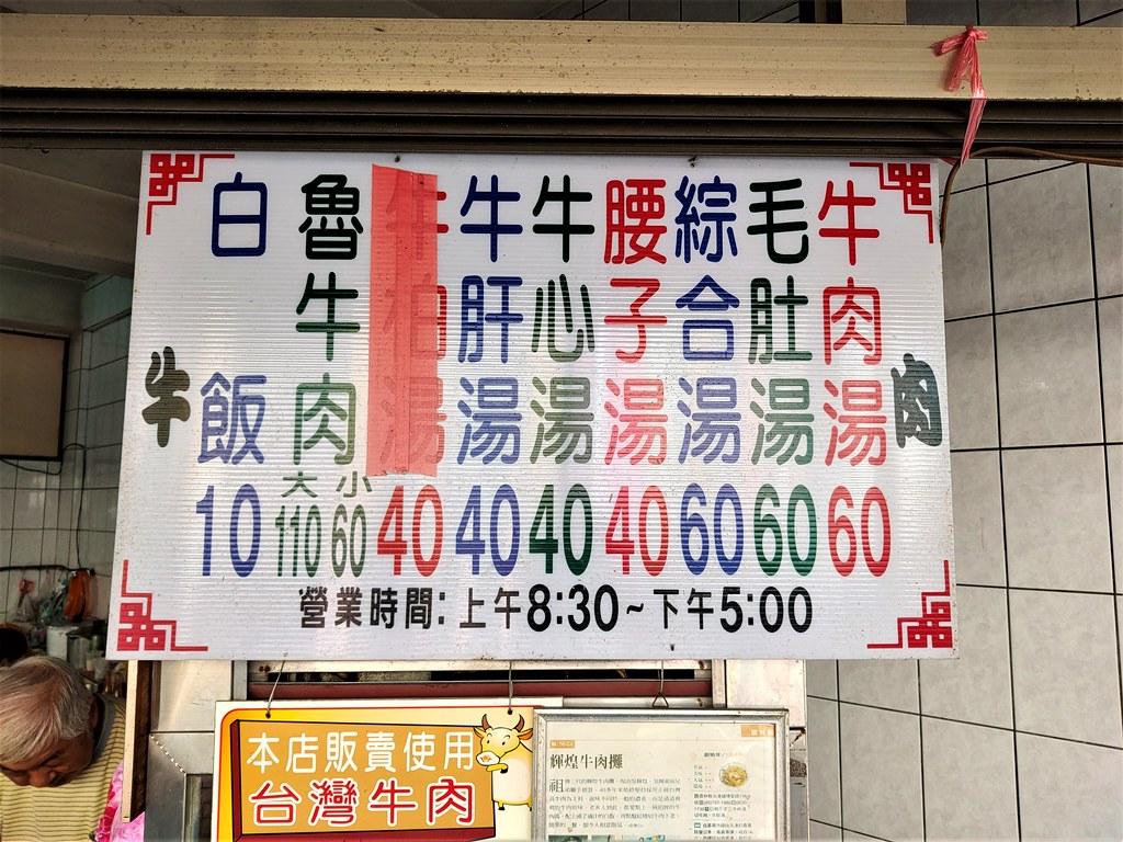 北港輝煌牛肉湯 (7)