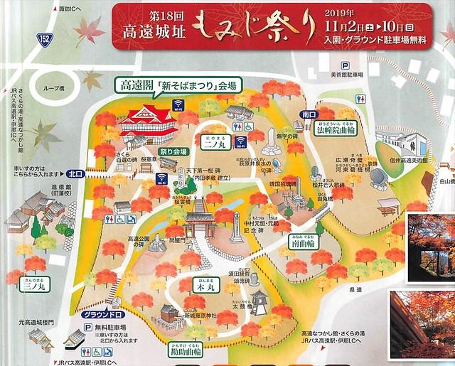 高遠城の「もみじ祭り」マップ