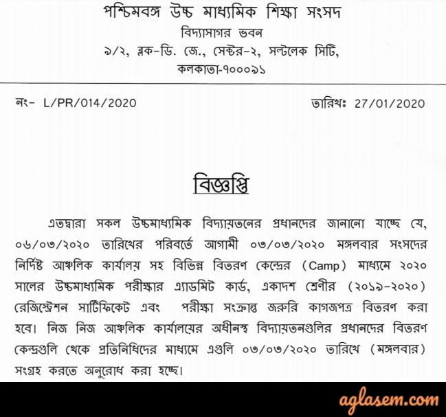 West Bengal Admit Card 2020