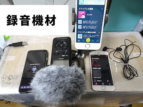 Podcast機材