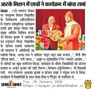 Prabhat Khabar - Republic Day - 28.01.2020