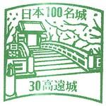 takatojo-stamp