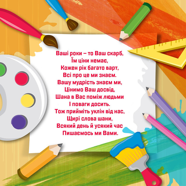 З Днем народження, Ігор Юрійович!