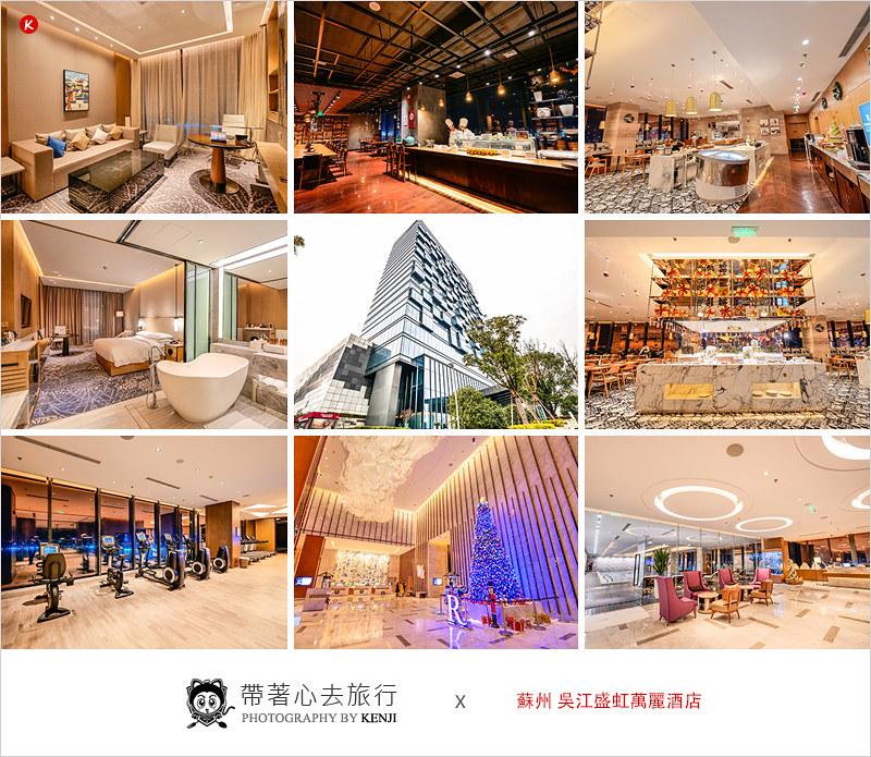 suzhou-wujiang-1