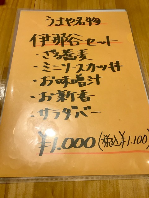 2019.12.29 うまや製麺