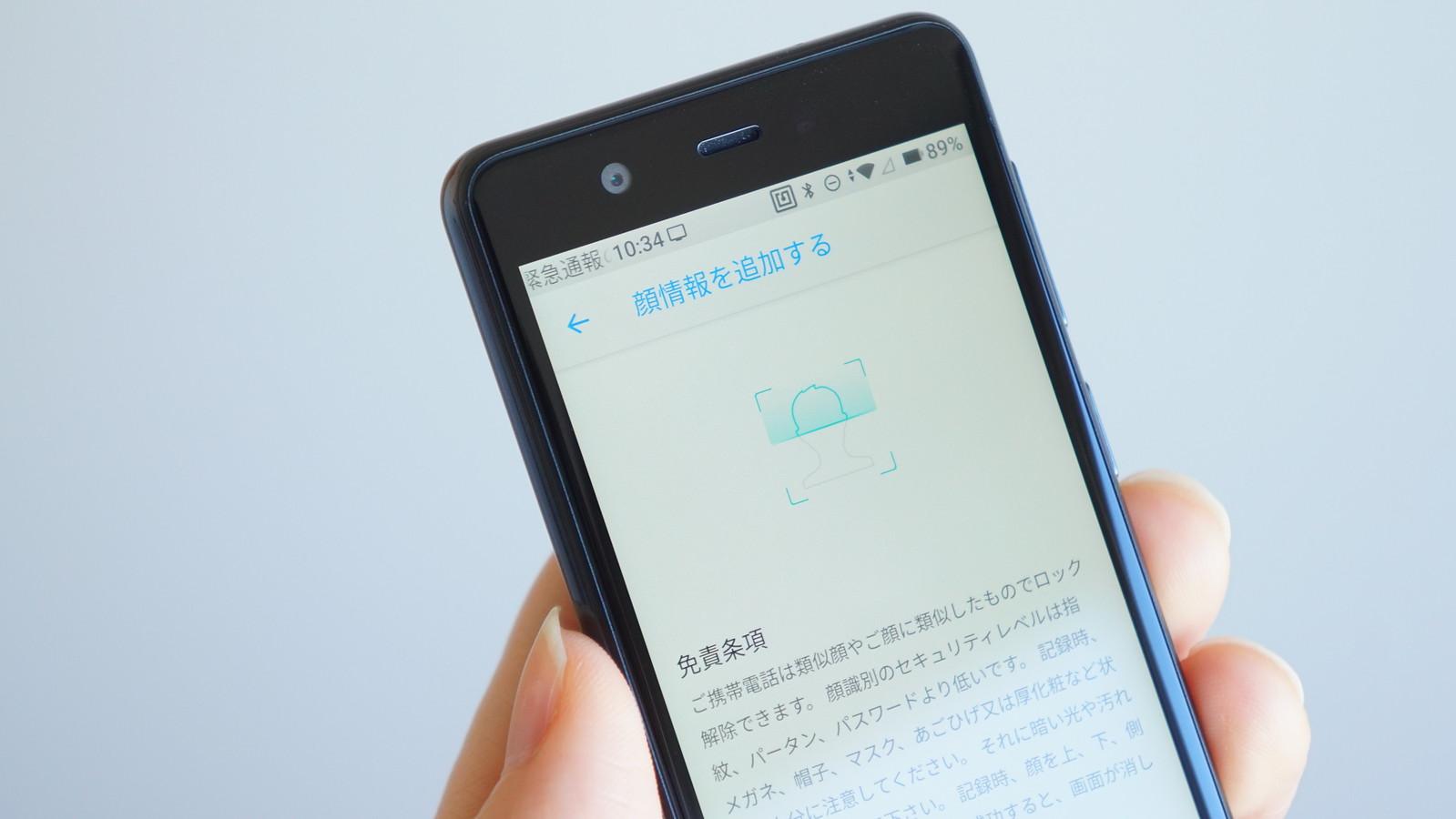 Rakuten Mini レビュー - 画面ロック解除用の顔認証