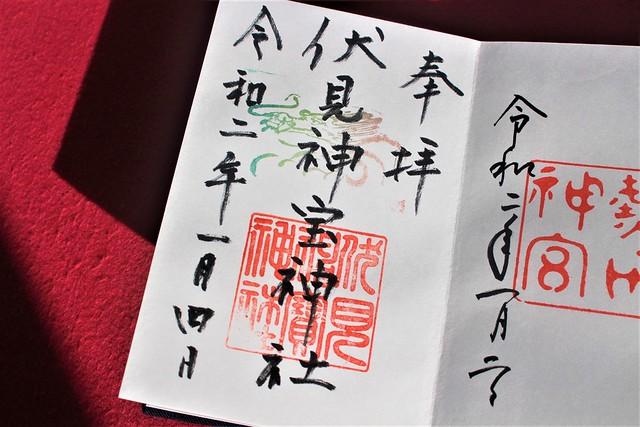 fushimikandakara-gosyuin009