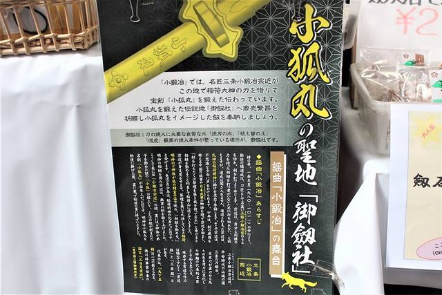 fushimiinari-gosyuin005