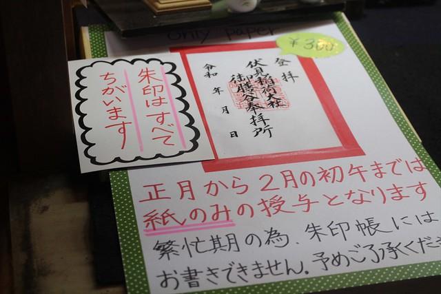 fushimiinari-gosyuin003