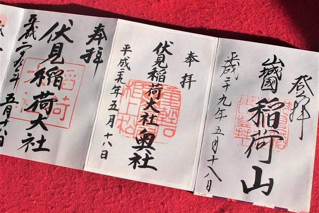 伏見稲荷大社の3種類の御朱印