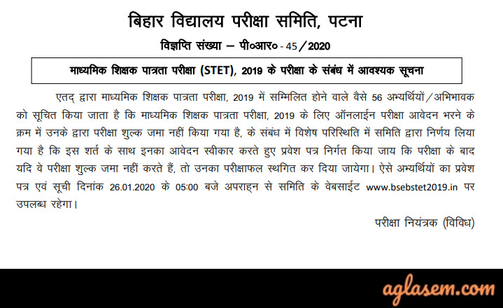 Bihar STET Admit Card Bihar STET Admit Card 2020 (Out): Check Re-Exam Date, Exam Centres; Download Admit Card Here @bsebstet2019.in