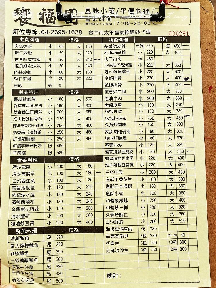 饗福園 台中 平價 合菜 餐廳 太平 菜單
