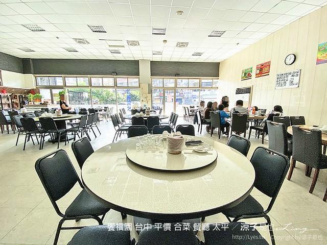 饗福園 台中 平價 合菜 餐廳 太平