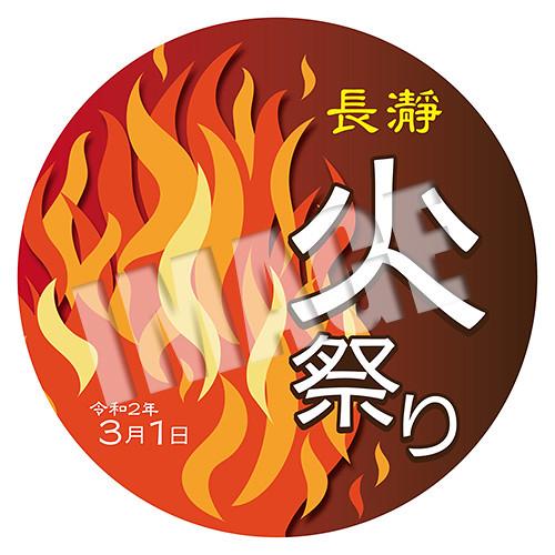 火祭りトレイン☆ヘッドマーク