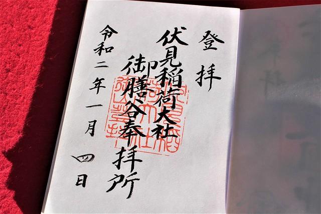 伏見稲荷大社「御膳谷奉拝所」の御朱印