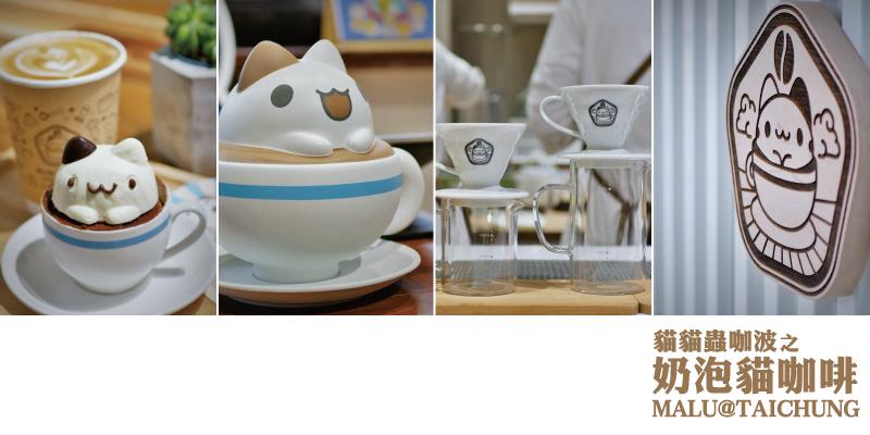 貓貓蟲咖波之奶泡貓咖啡文章大圖