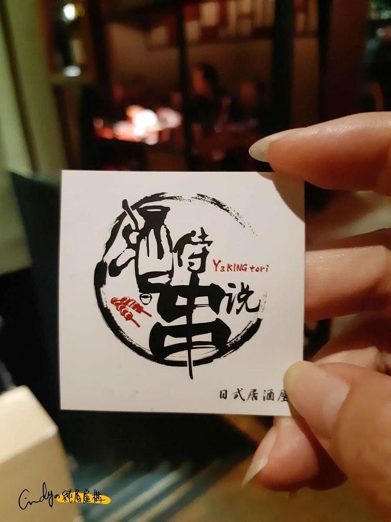 Yakingtori酒侍串說