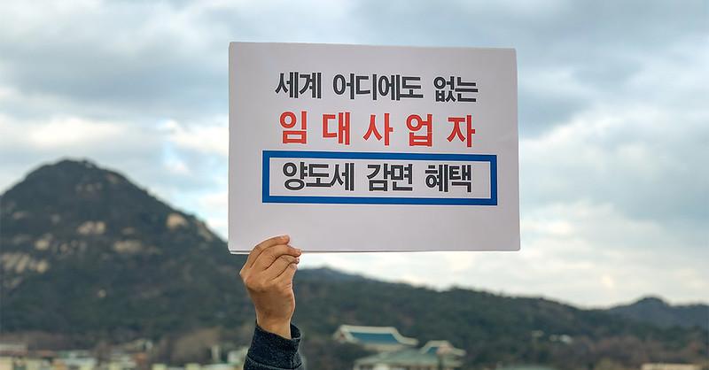 20200130_[공익감사청구] 임대사업자 세제·대출 특혜 조사 촉구