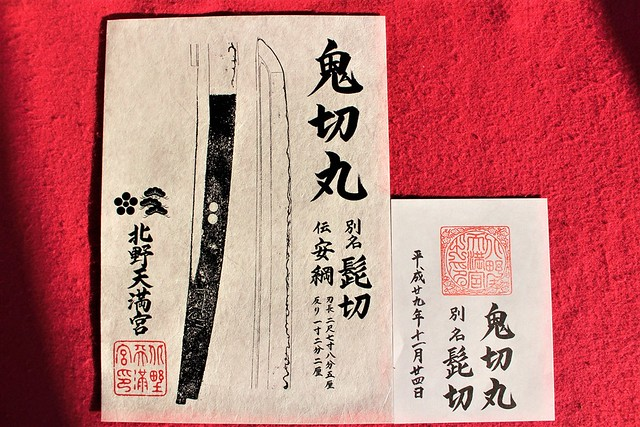 北野天満宮の刀剣御朱印