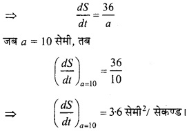 MP Board Class 12th Maths Important Questions Chapter 6 अवकलज के अनुप्रयोग img 5a