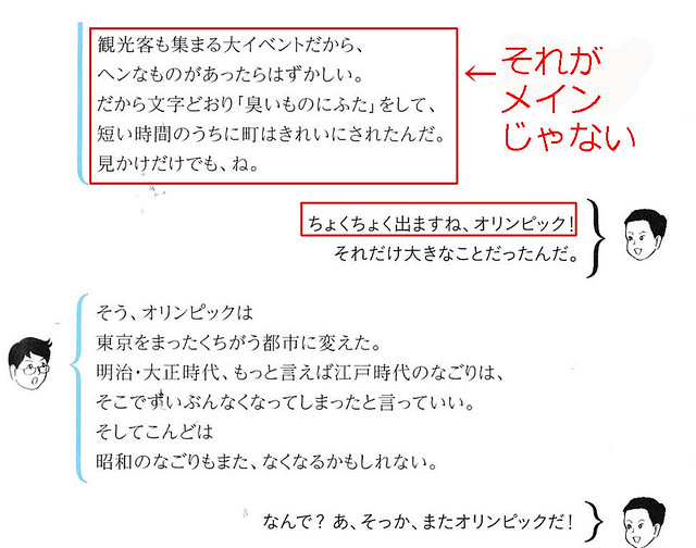 福川裕一監修「ニッポンのまちのしくみ」が酷い (2)
