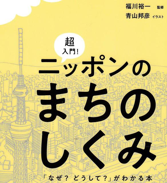 福川裕一監修「ニッポンのまちのしくみ」が酷い (6)