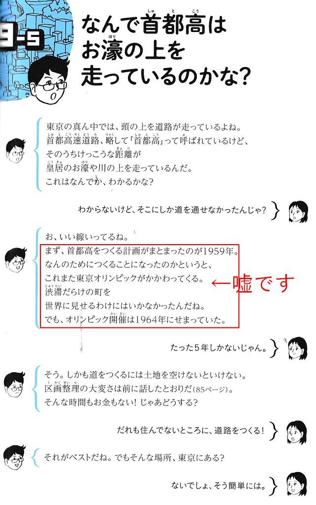 福川裕一監修「ニッポンのまちのしくみ」が酷い (3)