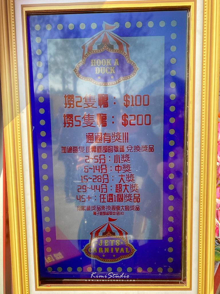 2020.01.30 JETS  嘉年華-029