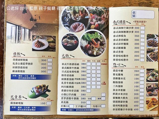 公老坪 台中 豐原 親子餐廳 夜景 親子景點