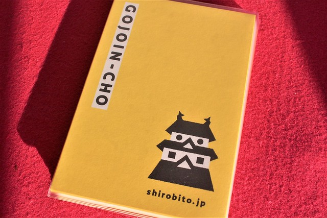 gojoincho-shirobito003