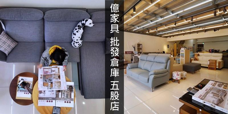 台北家具|億家具批發倉庫(五股店)