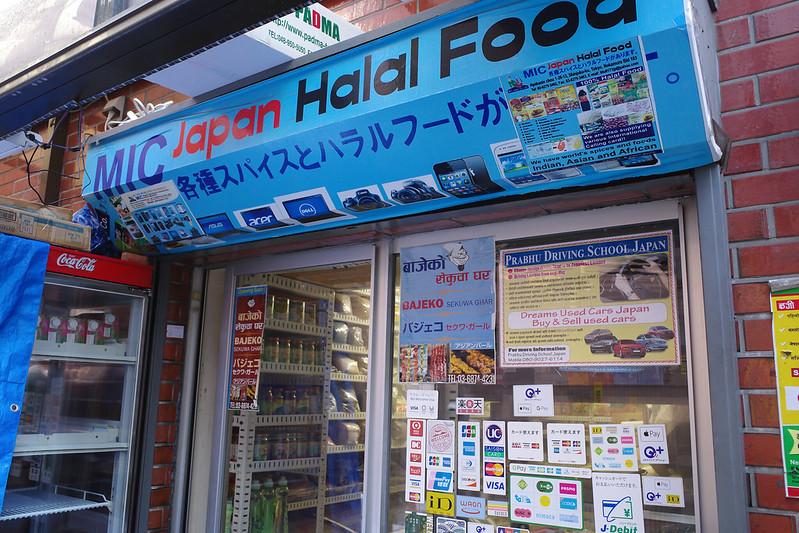 Kitashinjuku shop