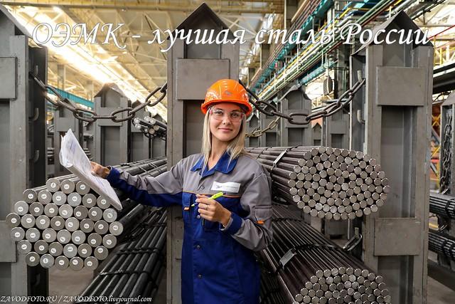 ОЭМК - лучшая сталь России