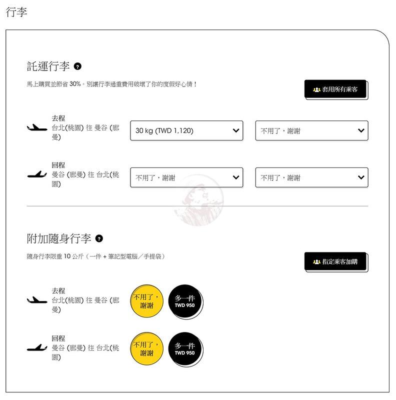 FireShot Capture 486 - 乘客個人資料 - makeabooking.flyscoot.com