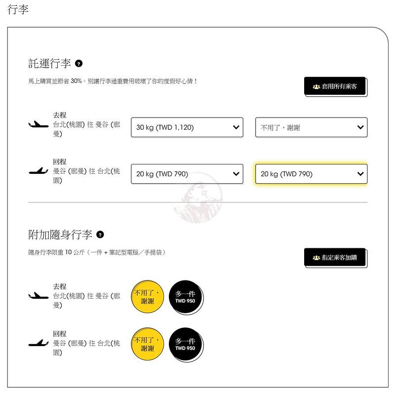 FireShot Capture 487 - 乘客個人資料 - makeabooking.flyscoot.com